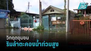 ชุมชนริมลำตะคองยังวิกฤต ระดับน้ำท่วมสูง