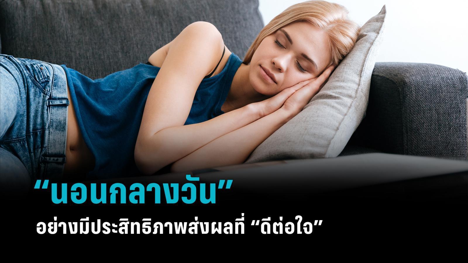"""""""นอนกลางวัน"""" อย่างมีประสิทธิภาพ ส่งผลที่ """"ดีต่อใจ"""""""