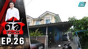ตี่ลี่ฮวงจุ้ย EP.26 | ตอน ต่อเติมบ้านผิด จนเกือบเสียชีวิต | PPTV HD 36