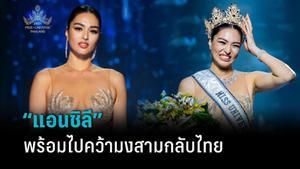 """""""แอนชิลี"""" เปิดใจ หลังคว้าตำแหน่ง MUT 2021 พร้อมลุย """"มิสยูนิเวิร์ส"""" คว้ามงสามกลับไทย"""