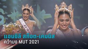 """""""แอนชิลี สก๊อต-เคมมิส""""  คว้ามงกุฎ Miss Universe Thailand 2021"""