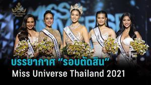 บรรยากาศ รอบตัดสิน Miss Universe Thailand 2021 ลุ้นสาวงามคว้ามงกุฎ