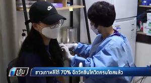 เกาหลีใต้บรรลุเป้าประชากร 70% ฉีดวัคซีนโควิดครบโดส