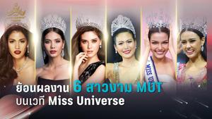 """ย้อนผลงาน 6 สาวงาม """"มิสยูนิเวิร์สไทยแลนด์""""  ไปไกลแค่ไหน บนเวที Miss Universe"""