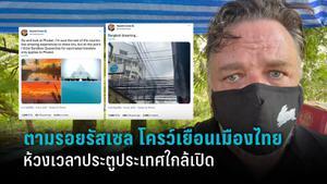 """ตามรอย """"รัสเซล โครว์"""" เยือนเมืองไทยในห้วงเวลาประตูประเทศกำลังเปิดอีกครั้ง"""