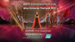 ถ่ายทอดสดการประกวด Miss Universe Thailand 2021  รอบตัดสิน  (Final Competition)