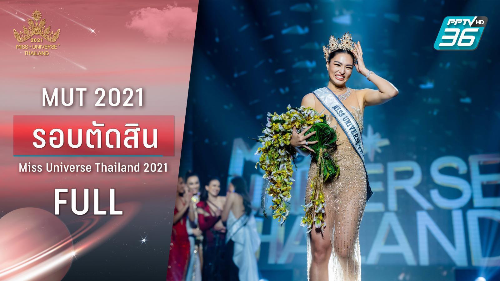 การประกวด MISS UNIVERSE THAILAND 2021 | รอบตัดสิน (Final Competition)
