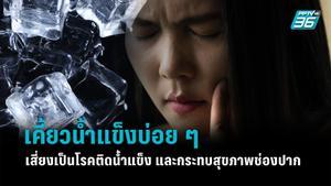 เคี้ยวน้ำแข็งบ่อย ๆ เสี่ยงเป็นโรคติดน้ำแข็ง และกระทบสุขภาพช่องปาก