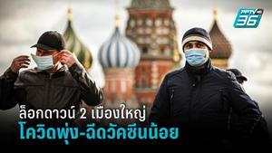 รัสเซียเตรียมล็อกดาวน์ 2 เมืองใหญ่ หลังโควิดพุ่งต่อเนื่อง