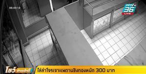 ไล่ล่าโจรเจาะเพดานชิงทองหนัก 300 บาท  มูลค่ากว่า 10 ล้าน