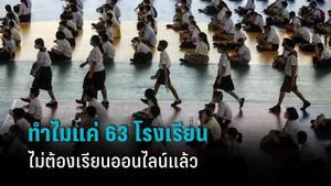 เปิดสาเหตุ กทม.ให้แค่ 63 โรงเรียน เปิดเทอม On site 1พ.ย. ลุ้นอีก 109 แห่ง