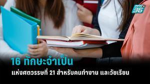 16 ทักษะจำเป็น แห่งศตวรรษที่ 21 สำหรับคนทำงาน และวัยเรียน