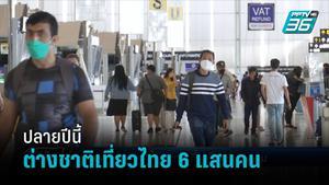 ททท.คาดปลายปีนี้ต่างชาติเที่ยวไทย 6 แสนคน