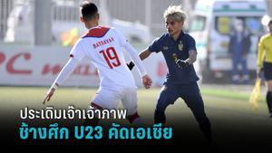ช้างศึก U23 ประเดิมคัดเอเชีย เจ๊า เจ้าภาพ มองโกเลีย 1-1