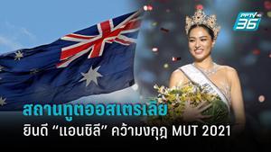 """สถานทูตออสเตรเลีย ร่วมยินดี """"แอนชิลี สก๊อต-เคมมิส"""" คว้ามงกุฎ Miss Universe Thailand 2021"""