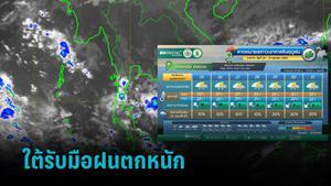 อุตุฯ เตือน ใต้ระวังฝนตกหนัก- กทม.ตกเฉลี่ยร้อยละ 10 ของพื้นที่