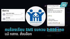 ยังพบคนร้องเรียน SMS รบกวน 2,039 ราย หลัง กสทช.สั่งบล็อก