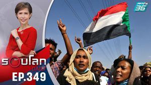 ทหารซูดานก่อรัฐประหาร ประชาชนประท้วงต่อต้าน | 25 ต.ค. 64 | รอบโลก DAILY