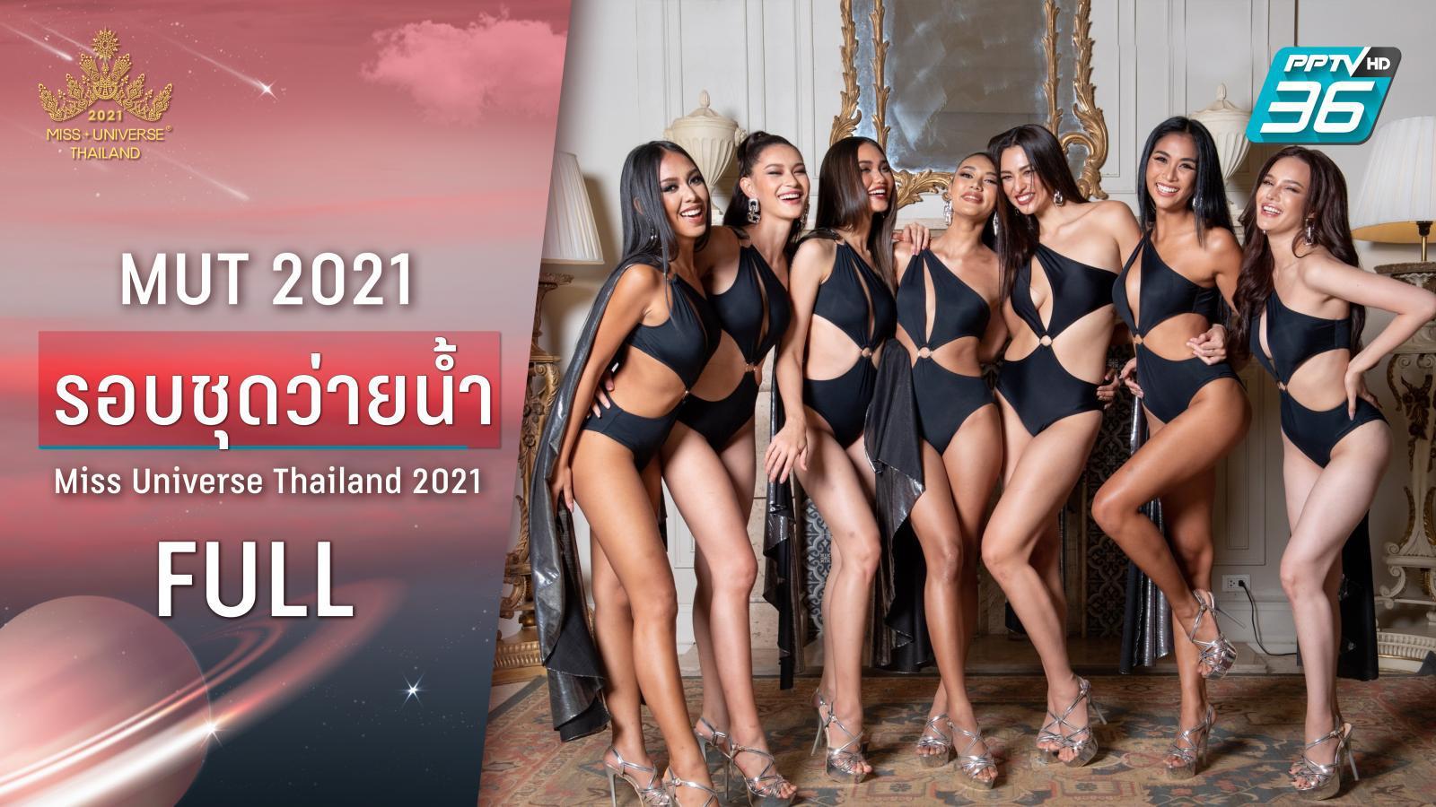 การประกวด MISS UNIVERSE THAILAND 2021 | รอบชุดว่ายน้ำ (Best Swimsuit Competition)