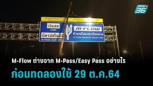 M-Flow ต่างจาก M-Pass/Easy Pass อย่างไร ก่อนทดลองใช้ 29 ต.ค.64