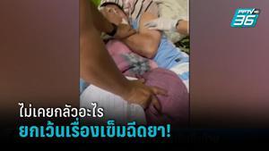 กำนันกลัวเข็มขั้นหนัก โดนเมียตลบหลัง แอบเรียกหมอฉีดวัคซีนถึงบ้าน