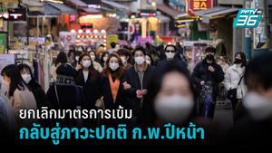 เกาหลีใต้เผยแผนยกเลิกมาตรการโควิด กลับไปใช้ชีวิตปกติ ก.พ.ปีหน้า