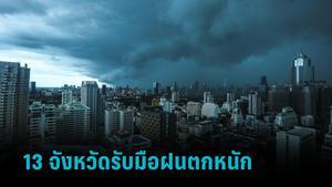 อุตุฯ เตือน 13 จังหวัดรับมือฝนตก - ภาคใต้หนักสุด