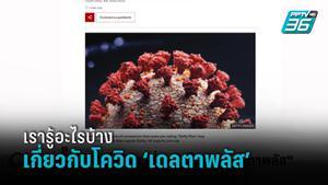 """ทำความรู้จัก โควิด """"เดลตาพลัส"""" หลังไทยพบติดเชื้อในประเทศแล้ว"""
