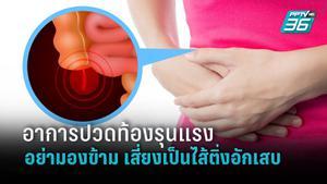 ปวดท้องรุนแรง อย่า! ... กินยาแก้ปวด เสี่ยงทำแพทย์วินิจฉัยผิด ยิ่งอันตรายถ้าเป็นไส้ติ่งอักเสบ