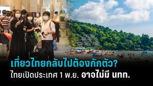 เที่ยวไทยกลับไปต้องกักตัว? ปัจจัยที่ นทท. อาจไม่มาเที่ยวเมื่อไทยเปิดประเทศ 1 พ.ย.