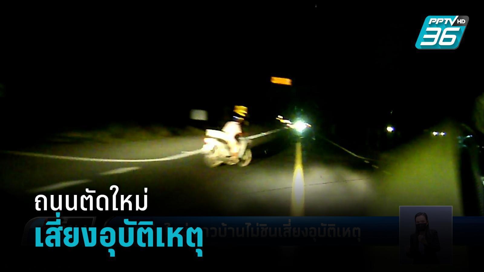 ถนนตัดใหม่ ชาวบ้านไม่ชินเสี่ยงอุบัติเหตุ