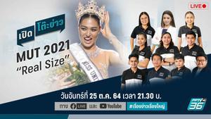 "MUT2021 ""นางงาม Real Size"" | เปิดโต๊ะข่าว | 25 ต.ค. 64"