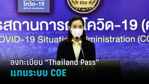 """ศบค.แจงปมต่างชาติลงทะเบียนผ่าน""""Thailand Pass"""" แทนระบบ COE เริ่ม 1 พ.ย. นี้"""