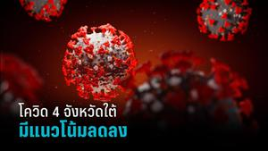 โควิด 4 จังหวัดใต้มีแนวโน้มลดลง แต่ยอดเสียชีวิตยังน่าห่วง เร่งระดมฉีดวัคซีนกลุ่มเสี่ยง
