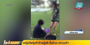 หญิงวัยรุ่นทำร้ายคู่อริ สั่งให้ล้างเท้าแล้วก้มกราบ