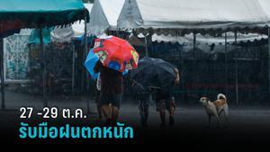 อุตุฯ เตือน 27 -29 ต.ค. ไทยเตรียมรับมือฝนตกหนัก