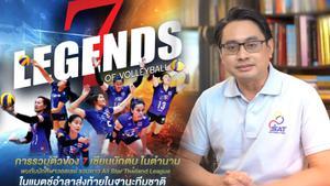 กกท.เผย จัดแมตช์ 7 เซียนทีมชาติไทย เพื่อส่งแรงบันดาลใจสู่คนรุ่นหลัง