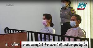 """""""อองซานซูจี"""" เข้าพิจารณาคดี ปฏิเสธข้อหายุยงปลุกปั่น"""