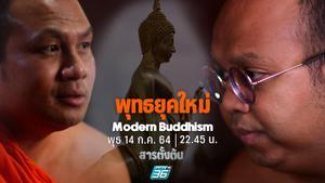 """""""พุทธยุคใหม่ (Modern Buddhism)"""""""