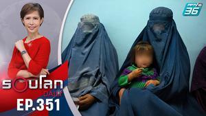 ชาวอัฟกันอดอยาก ต้องขายลูกประทังชีวิต | 27 ต.ค. 64 | รอบโลก DAILY