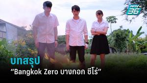 """ติดตามบทสรุป!!! """"Bangkok Zero บางกอก ซีโร่"""" ตีแผ่ปัญหาสังคม กับการสารภาพความจริง"""