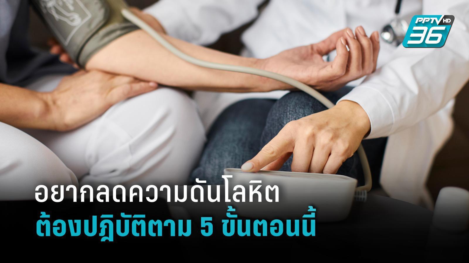 คนเป็นโรคความดันโลหิตสูง ต้องปรับพฤติกรรมทำตาม 5 วิธีนี้ ช่วยลดความดันได้