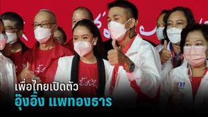 """เพื่อไทย เปิดตัว""""อุ๊งอิ้ง"""" ลูกสาวทักษิณ นั่งประธานที่ปรึกษาด้านนวัตกรรม"""