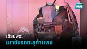 เซียนพระเมืองลพบุรี เมาขับรถทะลุกำแพง