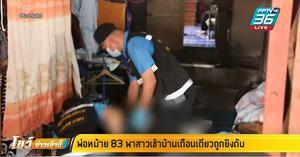 พ่อม่าย 83 พาสาวเข้าบ้านเดือนเดียวถูกยิงดับ