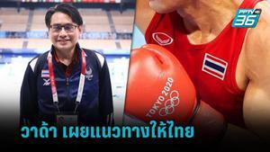 """""""วาด้า"""" ชี้แจงกรณีการใช้ธงชาติไทยผ่าน """"ไอบา"""" ในศึกมวยสากลชิงแชมป์โลก"""