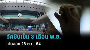 จองเข็ม 3!! รอบเดือนพฤศจิกายน ลงทะเบียนผ่านค่ายมือถือ 28 ต.ค. 64
