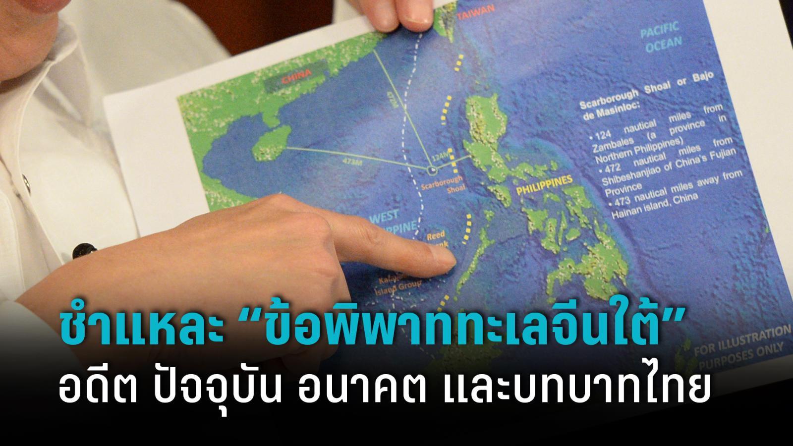 """ชำแหละอดีต ปัจจุบัน อนาคต """"ข้อพิพาททะเลจีนใต้"""" กับบทบาทของไทย"""