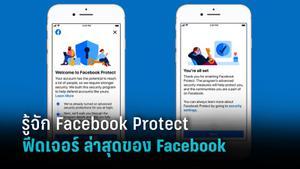 รู้จัก Facebook Protect ระบบ รปภ. ตัวใหม่สำหรับผู้ใช้งาน ที่ต้องทำภายใน 15 วันหลังแจ้งเตือน