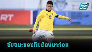 ธนวัฒน์ เผยชัยชนะของทีมชาติไทย สำคัญกว่าประตูของตัวเอง